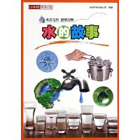 正版全新 小牛顿百科馆:水的故事 台湾牛顿出版公司