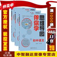思维导图伴你学 初中语文+数学+英语 初中3科(DVD扫码看视频)光盘碟片