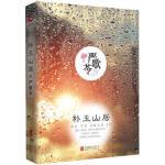 严歌苓作品集:补玉山居(精装)【正版现货,达额立减】