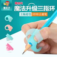 握笔器小学生矫正器 幼儿童自动铅笔笔用写字姿势纠正器宝宝笔套