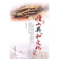 恒山与和文化(文化类) 正版 王继光 9787503937019
