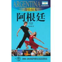 激情探戈(阿根廷22011版阿根廷旅游指南)/外交官带你看世界 正版 张沙鹰 9787545206302