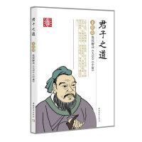 君子之道:王岳川教授解读《大学》《中庸》