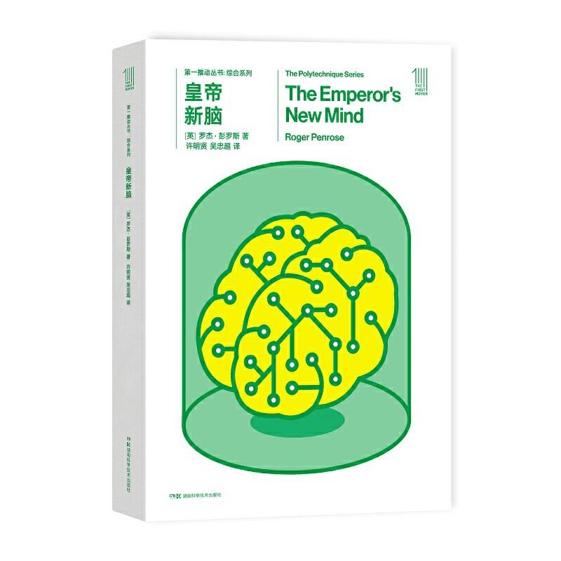 第一推动丛书综合系列:皇帝新脑 西部世界观影必备 人脑是如何思想的?人工智能是怎样影响人类的?