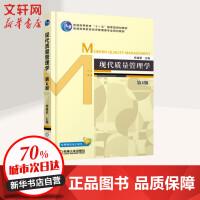 现代质量管理学(第4版) 韩福荣 主编
