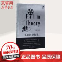 电影理论解读 (美)罗伯特・斯塔姆(Robert Stam) 著;陈儒修,郭幼龙 译