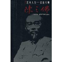 艺术人生走近大师陈之佛 名人传记 艺术遗产 艺术书籍 西泠印社出版社