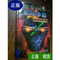 【二手旧书9成新】星际争霸 /(美)杰夫・格拉布,(美)特雷西・希克曼著 四川科学技?