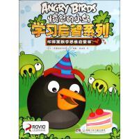 愤怒的小鸟学习启智系列炸弹黑数学思维启蒙书 湖南少年儿童出版社