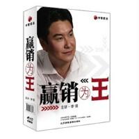 赢销为王 营销教材 李强 中智信达 7VCD+CD 企业培训视频 光盘