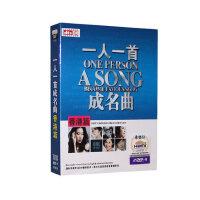 经典华语歌曲一人一首成名曲香港篇车载无损DVD光碟汽车碟 2DVD