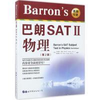 Barron's巴朗SAT 2物理(第2版) 世界图书出版有限公司北京分公司