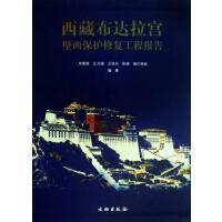 西藏布达拉宫壁画保护修复工程报告 李雄 文物出版社 9787501024704