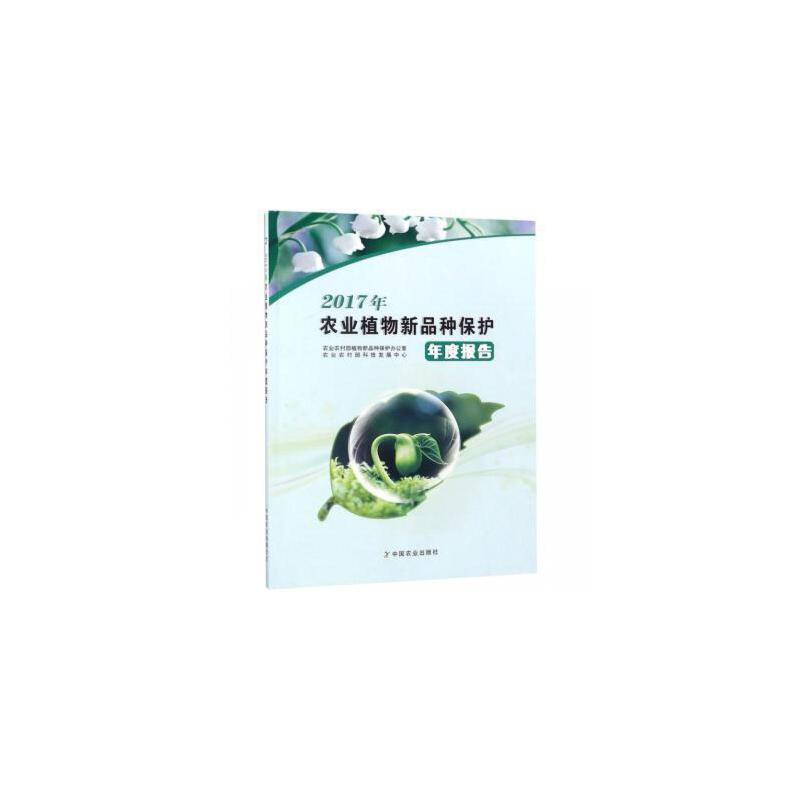 2017年农业植物新品种保护年度报告 编者:朱岩//崔野韩 中国农业 9787109247789 正版书籍!好评联系客服优惠!谢谢!