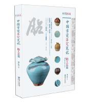 中国古瓷鉴定笔记 胎工艺篇