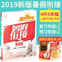 2019宇轩图书阳光同学暑假衔接4升5五年级英语上册PEP