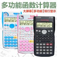 学生用科学函数大学高中考试专用多功能函数计算机计算器