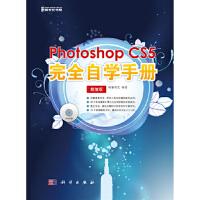【旧书二手书9成新】单册售价 Photoshop CS5完全自学手册(全彩DVD)(76个视频教程文件,播放时间长达6