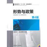 【新书店正版】形势与政策(第4版) 蒋晓云,池云霞 机械工业出版社