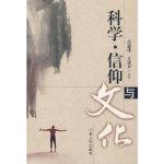 科学 信仰与文化,高惠珠,王建平,宁夏人民出版社9787227035862