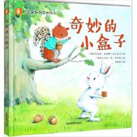 【旧书二手书9成新】意林巴比兔系列成长绘本--奇妙的小盒子 【文】海伦娜卡拉杰克【图】西毕斯科 97875498303
