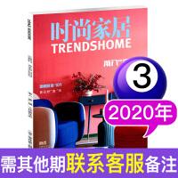 时尚家居杂志2020年3月瑞丽家居设计期刊图书书籍【单本】