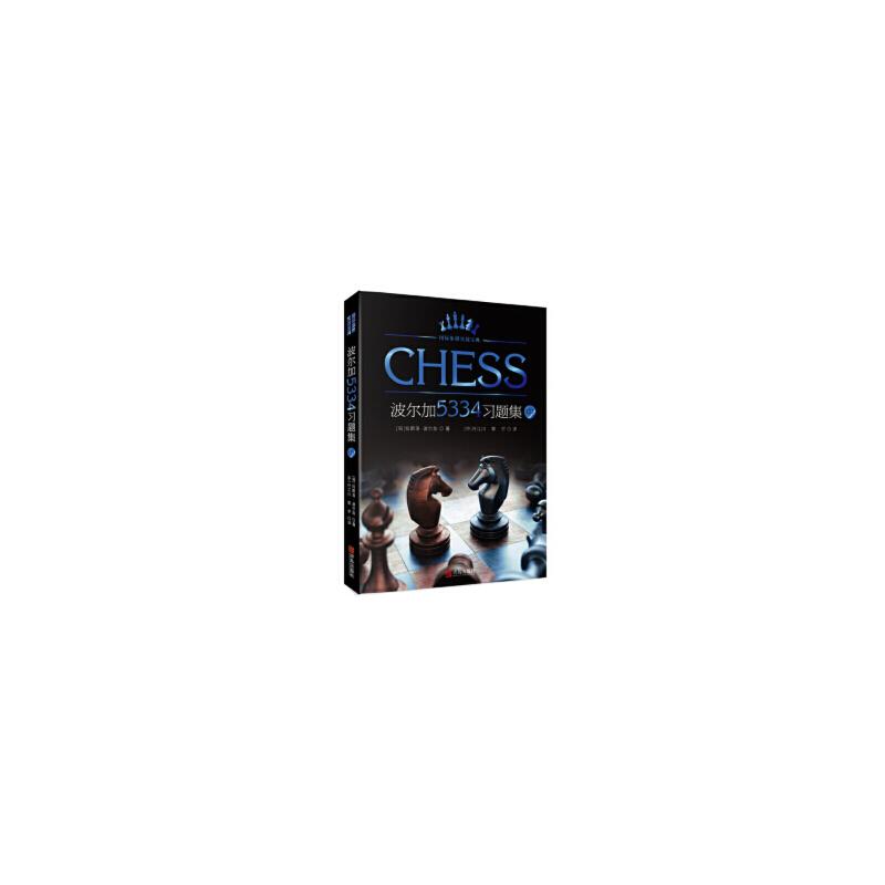 【正版现货】波尔加5334习题集(中) 9787555261315 [匈]拉斯洛·波尔加 青岛出版社 此书为正版图书,正常48小时内发货,提供发票,请放心购买,团购量大请联系在线客服或15671107107
