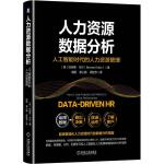 人力资源数据分析:人工智能时代的人力资源管理