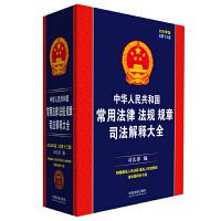中�A人民共和��常用法律法��章司法解�大全(2020年版)(�第十三版)