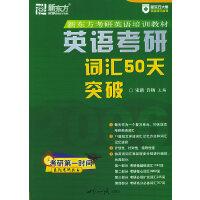 英语考研词汇50天突破――新东方考研英语培训教材・新东方大愚英语学习丛书