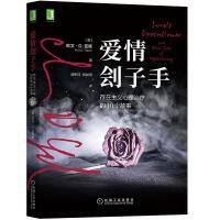 爱情刽子手 存在主义心理治疗的10个故事 [美]欧文・D.亚隆(IrvinD.Yalom),胡彬钰,郑如薇 译 9787