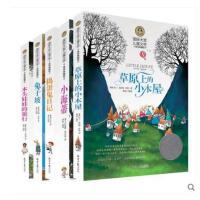 儿童文学小说系列全5册 兔子坡木头娃娃的旅行草原上的小木屋小海蒂捣蛋鬼日记少儿童读物 二三四五六年级小学生课外书正版包