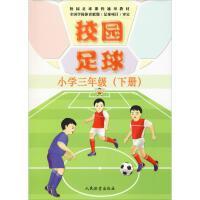 校园足球 小学3年级(下册) 人民体育出版社
