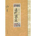 送书签~9787506049870-古都遗韵丛书:追忆百业(lz)/ 方砚 / 东方出版社