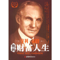 我的财富人生,(美)福特(Ford,H.) ,汝敏,中国城市出版社9787507417265