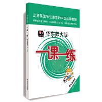 2019秋一课一练 ・四年级语文(第一学期)
