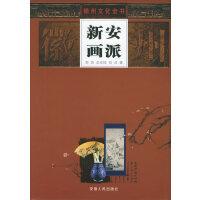 新安画派――徽州文化全书