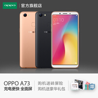 分期0首付OPPO A73全面屏手机oppoa57 A37手机全网通4G手机oppoa73