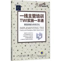 一线主管培训TWI实施一本通 机械工业出版社