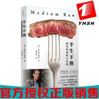现货正版 半生不熟:厨室的黑暗与光明 安东尼·波登 著上海三联书店】《厨室机密》续作重新思考人生食物的意