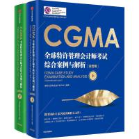 CGMA全球特许管理会计师考试系列 CGMA全球特许管理会计师考试综合案例与解析(运营级)(2册) 中信出版社