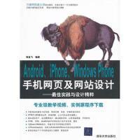 【二手旧书8成新】Android、iPhone、Windows Phone手机网页及网站设计――实践与设计精粹 张亚飞