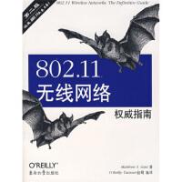802 11无线网络指南 [美] 加斯特(Gast M.S.) 东南大学出版社