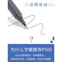 百乐p500中性笔pilot日本进口直液学生用考试专用红蓝黑色彩色0.5水性12支派乐p700高考考研墨蓝.7大容量针管