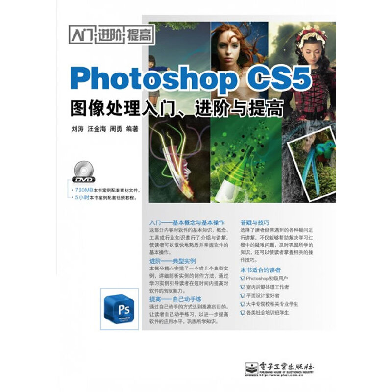 Photoshop CS5图像处理入门、进阶与提高(含DVD光盘1张)