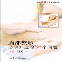整形美容科普系列丛书:胸部整形必须知道的66个问题