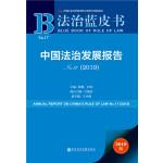 法治蓝皮书:中国法治发展报告No.17(2019)