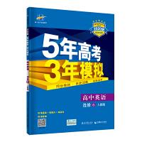 曲一线 高中英语 选修6 人教版 2020版高中同步 5年高考3年模拟五三