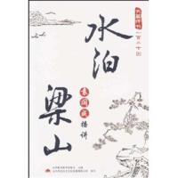 袁阔成经典名作-水泊梁山(5MP3-CD)( 货号:789487138)