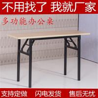 简易折叠长条桌子 培训桌办公桌会议桌条形课桌椅电脑桌 折叠桌椅